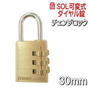 チェンジロック SOL可変式番号錠 No,300  30mm|yamasita