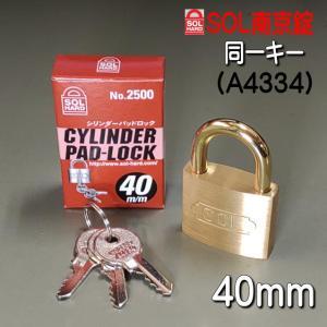 SOL 南京錠 No,2500 40mm  同一キー仕様 バラ売り|yamasita