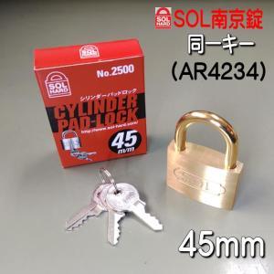 SOL 南京錠 No,2500 45mm  同一キー仕様 バラ売り