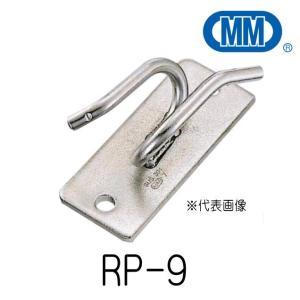 ロープハンガー マリン金具 (SUS304ステンレス) RP-9 水本機械製作所 yamasita