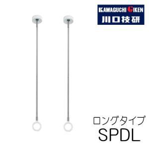 川口技研ホスクリーン SPD型 ロングタイプ SPDLーW(2本入)|yamasita