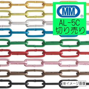 アルミチェーン 鎖 切り売り AL-5mm 1m単位 カラー9色 アルマイト付|yamasita