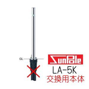 サンポール バリカー LA-5K用 取替えポール セット|yamasita