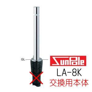 サンポール バリカー LA-8K 用 取替えポール セット|yamasita