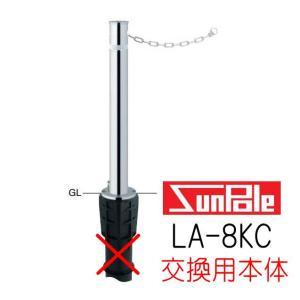 サンポール バリカー LA-8KC用 取替えポール セット|yamasita