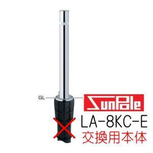 サンポール バリカー LA-8KC-E用 取替えポール セット|yamasita