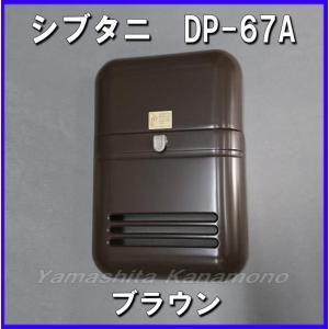 シブタニ ドア用メールボックス(郵便受け箱)  DP-67A|yamasita
