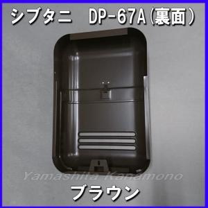 シブタニ ドア用メールボックス(郵便受け箱)  DP-67A|yamasita|02