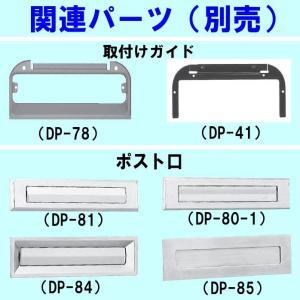 シブタニ ドア用メールボックス(郵便受け箱)  DP-67A|yamasita|04