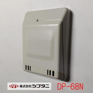 シブタニ ドア用メールボックス(郵便受け箱)  DP-68N|yamasita