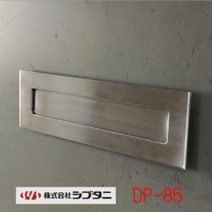 シブタニ ドア用郵便差入れ口 ポスト口  DP-85 yamasita