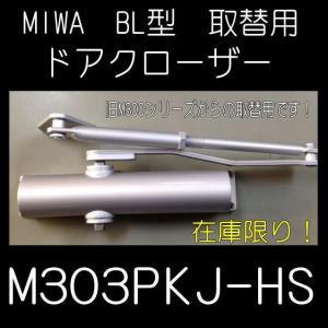 旧M300シリーズ(BL認定品)の取り付け用のビス穴を利用して、取り付けられる補修用ドアクローザーで...