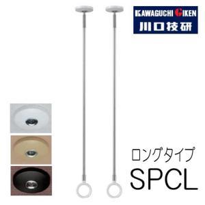 川口技研ホスクリーン SPCL型 ロングタイプ(2本入)|yamasita