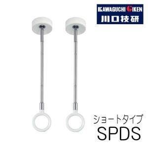 川口技研ホスクリーン SPD型 ショートタイプ SPDS-W(2本入)|yamasita
