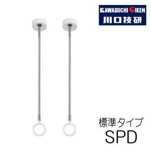 川口技研ホスクリーン SPD型 標準タイプ SPDーW(2本入)|yamasita