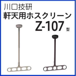 川口技研 ホスクリーン Z-107型 |yamasita
