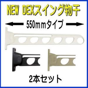 NEW DEXスイング物干550ミリタイプ|yamasita