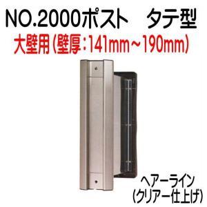 No,2000ポスト  内フタ気密型  タテ型 ヘアーライン   大壁(135〜190)用 郵便受け|yamasita