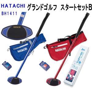 羽立工業 HATACHI ハタチ グランドゴルフクラブセット スタートセットB BH1411 BH2432右打者入り|yamasp