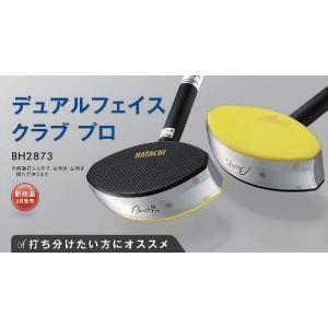 HATACHI グランドゴルフクラブ ハタチ デュアルフェイスクラブ プロ BH2873 グラウンドゴルフ用品|yamasp