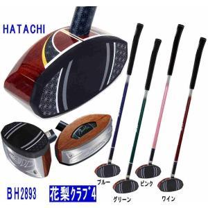 羽立工業 HATACHI ハタチ グランドゴルフクラブ 花梨クラブ4 BH2893 右打者用|yamasp
