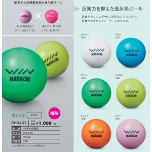 HATACHI グランドゴルフ クリスタルボール ウィン3 低反発新ボール BH3432  ハタチ|yamasp