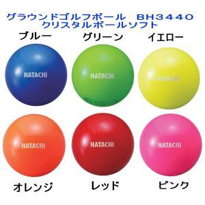 HATACHI ハタチ グランドゴルフボール クリスタルボールソフト BH3440 羽立|yamasp