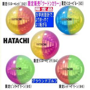 グランドゴルフ ボール BH3801 クリスタルボール ラン限定品ツートンカラー ハタチ 羽立|yamasp