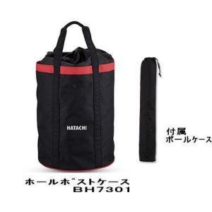 HATACHI ハタチ グランドゴルフ ホ−ルポスト用ケース BH7301 yamasp