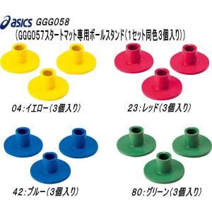 アシックス ASICS スタートマット専用ボールスタンド式) グランドゴルフ用品 GGG058 yamasp