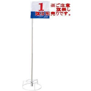アシックス ASICS 3段スライドホールポスト旗なし GGG060 yamasp