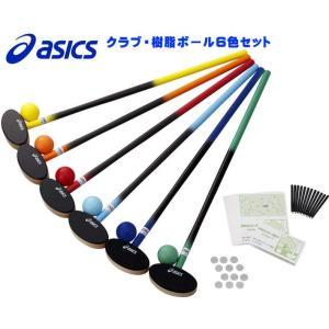 アシックス グラウンドゴルフチームセット クラブ・樹脂ボール...