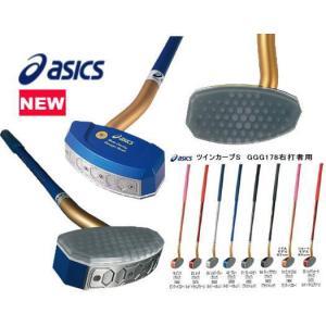 アシックス グラウンドゴルフクラブ ツインカーブS GGG178 一般右打者専用|yamasp