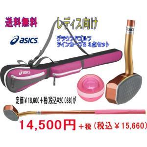 アシックス グランドゴルフクラブ ツインカーブS (一般右打者専用) GGG178 ケースGGG869、ボールGGG330の3点セット グラウンドゴルフ用品|yamasp