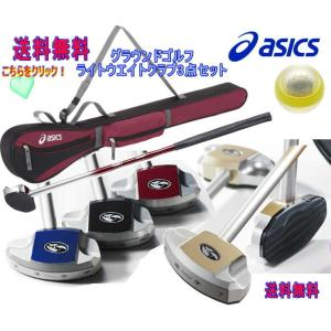 アシックス asics グランドゴルフクラブ ライトウエイトクラブ 一般右打者専用 GGG188 クラブ ケース ボールの3点セット グラウンドゴルフ用品|yamasp