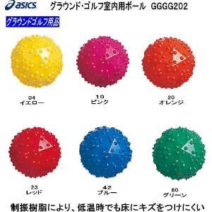 アシックス グラウンドゴルフボール グラウンドゴルフ室内用ボール GGG202|yamasp