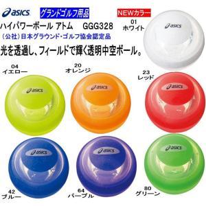 アシックス グラウンドゴルフボール ハイパワーボール アトム GGG328|yamasp