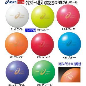 アシックス グラウンドゴルフボール クリアボール銀河 GGG329|yamasp