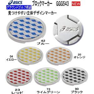アシックス asics ブロックマーカー グランドゴルフ GGG543 アクセサリー用品|yamasp