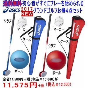 アシックス グランドゴルフクラブ4点セット GGGS02 一般右打者専用|yamasp