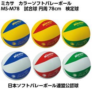 ミカサ MIKASA カラーソフトバレーボール MS-M78 試合球 円周78cm 検定球 認定球