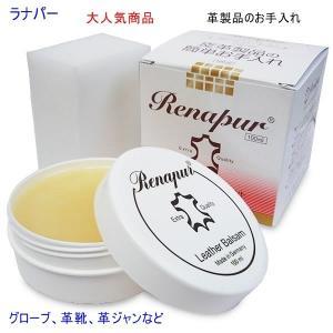 レザークリーム/ラナパー/皮革製品のお手入れ/レザートリートメント/人気商品