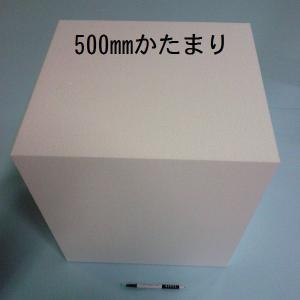 発泡スチロールかたまり(ブロック) 450mm×450mm×500mm  1個 普通硬さ|yamatami