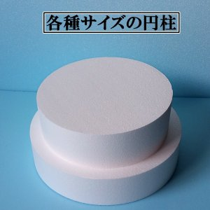 発泡スチロール円柱 直径500mm×厚さ50mm 4枚 普通硬さ yamatami