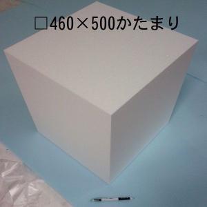発泡スチロールかたまり(ブロック) 450mm×450mm×500mm 1個 中硬さ|yamatami