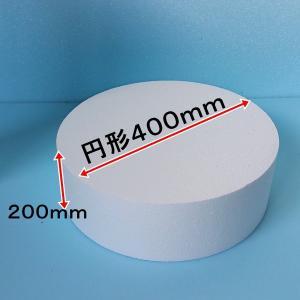 発泡スチロール円柱 直径400mm×長さ200mm 2個 中硬さ|yamatami