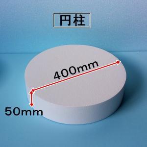 発泡スチロール円柱 直径400mm×長さ50mm 3個 中硬さ|yamatami