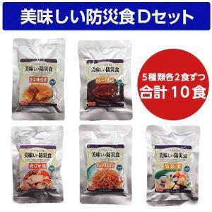 非常食 いつでもどこでも美味しい防災食Dセット5種×2食(合計10食)セット 送料無料
