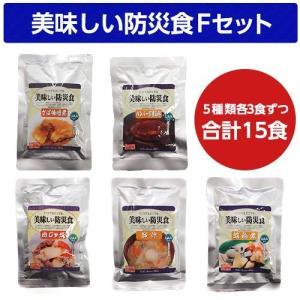 非常食 いつでもどこでも美味しい防災食Fセット5種×3食(合計15食) 送料無料