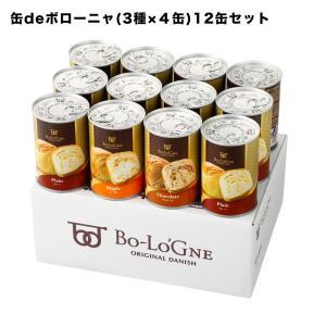 非常食 缶deボローニャ 12缶セット 3年保存 (賞味期限:2022年4月)